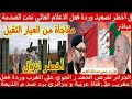 الجزائرتغلق المجال الجوى امام المغرب وتتفق مع نيجيريا الغاز والمغرب يستعين بالكامايكاز الاسرائيلى