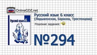 Задание № 294 — Русский язык 6 класс (Ладыженская, Баранов, Тростенцова)