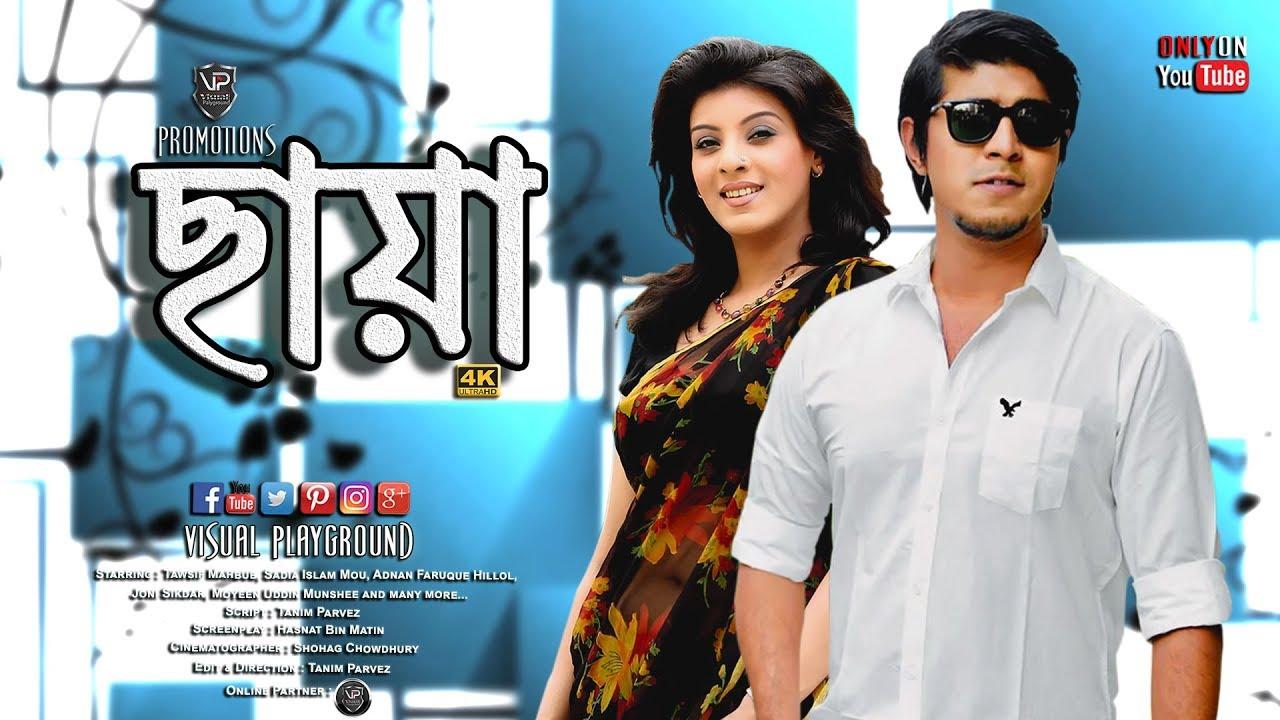 Bangla Natok | Chaya | ছায়া | Tawsif Mahbub | Sadia Islam Mou | Hillol | Visual Playground | 4K