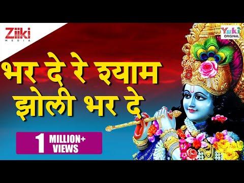 Bhar De Re Shyam Jholi Bhar De