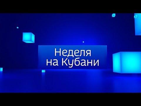 Неделя на Кубани, итоги недели, выпуск от 06.10.2019