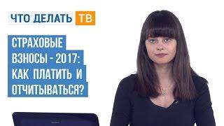 видео Страховые взносы