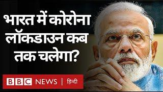 Corona Virus: दूसरे देश Lockdown हटा रहे हैं, India क्या करेगा? (BBC Hindi)