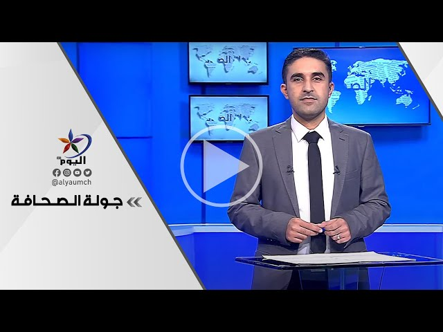 جولة الصحافة | قناة اليوم 25-05-2021
