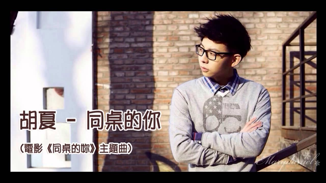 2014.04.03 - 胡夏 - 同桌的你(電`影`《同`桌`的`妳`》`主`題`曲)