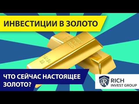 Инвестиции в Золото или Акции США? Что сейчас Настоящее Золото? / Золото прогноз 2020