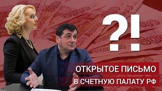 Российские бюджетные деньги в Абхазии.Татьяна Голикова Аршба Роберт Рауль Хаджимба