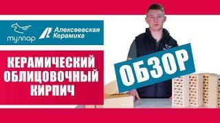 Алексеевский облицовочный кирпич - особенности, характеристики, ассортимент. Обзор от tulpar-trade