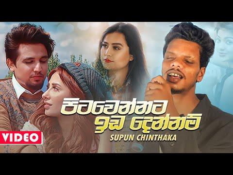 Pita Wennata Ida Dennam (පිටවෙන්නට ඉඩ දෙන්න) - Supun Chinthaka New Sinhala Songs 2021