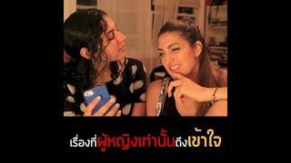 CrossboXs แปลไทย - เรื่องที่ผู้หญิงเท่านั้นเข้าใจ