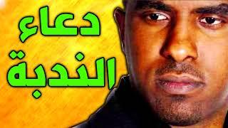 دعاء الندبة بصوت محمد الحجيرات - dua nudba