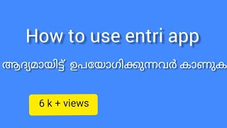HOW TO USE ENTRI APP IN മലയാളം/#EASY WAY FOR BEGINNERS/KERALA/INDIA screenshot 3