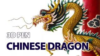 3D ручка | Как нарисовать китайского дракона🐉? | Объемная поделка 3д ручкой | Видео-урок для профи