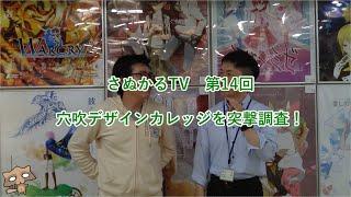 さぬかるTV 第14回 穴吹デザインカレッジを突撃調査!