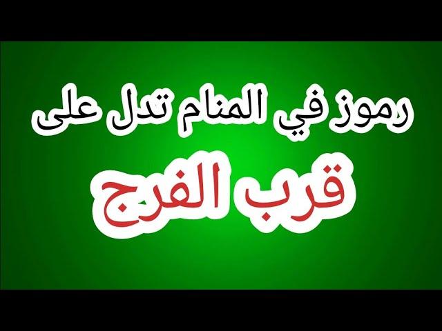 10 رموز في المنام تدل علي الفرج Youtube