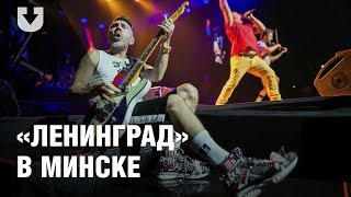 Группировка «Ленинград» в Минске!