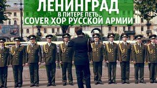 Download ХОР РУССКОЙ АРМИИ (cover ЛЕНИНГРАД - В Питере пить / петь) Mp3 and Videos