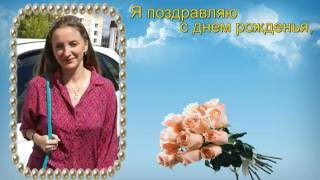 Поздравление с днем рождения Видео открытка
