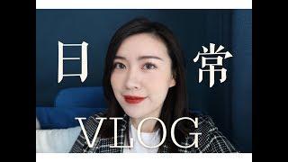 2018日常Vlog#1|光泽肌底妆技巧|广州吃喝|超美的眼影盘|新购入的相机太帅啦!!!