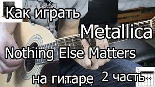 Metallica - Nothing else matters. Как играть 2 часть (видео урок)