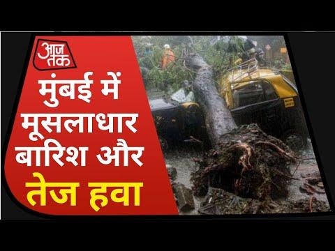 Mumbai Rain: 106 किमी/घंटे की रफ्तार की हवा के साथ जमकर बरसे बदरा, डूब गई मुंबई !