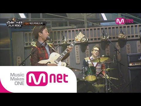 Mnet [슈퍼스타K PLAY 100] Ep.05 : 버스커 버스커 - 막걸리나