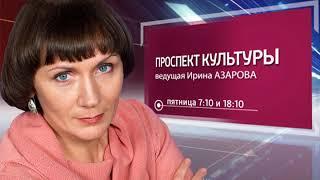 ''Проспект культуры''. Б.Копырнов в библиотеке (эфир от 26.01.2018)