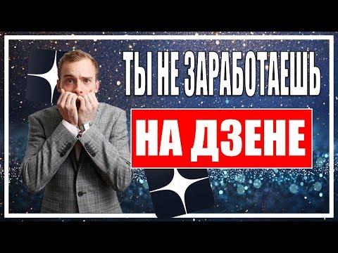 В каких случаях вы не сможете заработать на Яндекс Дзен