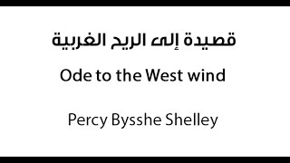 ode to the west wind مترجمة