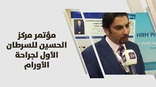 مؤتمر مركز الحسين للسرطان الأول لجراحة الأورام