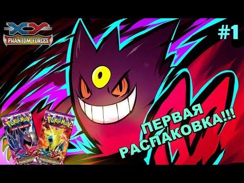 [РАСПАКОВКА#1] Открываем 8 бустеров ККИ Покемон Phantom Forces / Призрачные силы!!!
