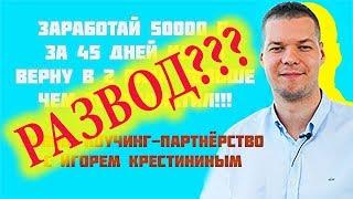 Реально ли заработать на партнерских программах | Павел Колесов об Игоре Крестинине