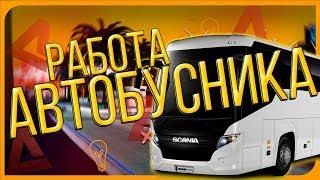 aRIZONA RP Работа автобусника. Работа водителя автобуса. Как работать автобусником?