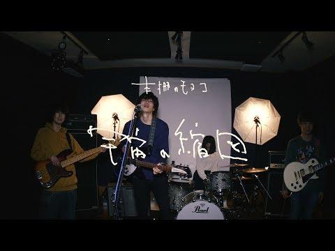 本棚のモヨコ/宇宙の縮図【MUSIC VIDEO】