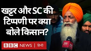 Farmer Protest : Supreme Court की सरकार को फटकार पर क्या बोले किसान?  (BBC Hindi)