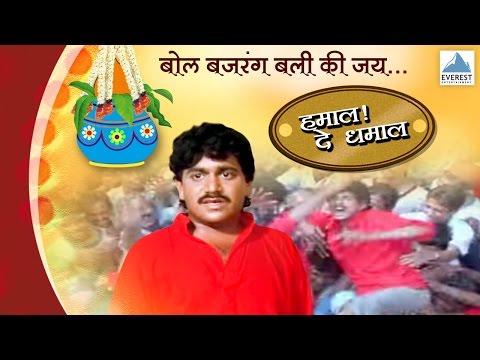 Govinda Re Gopala - Hamal De Dhamal | Marathi Dahi Handi (Govinda) Songs | Laxmikant Berde