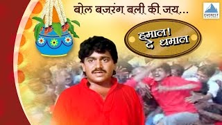 Repeat youtube video Govinda Re Gopala - Hamal De Dhamal | Marathi Dahi Handi (Govinda) Songs | Laxmikant Berde