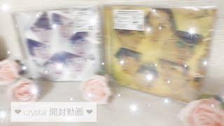 【関ジャニ∞】crystal 紹介