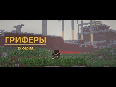 """видео:  Спасти рядового Мэлмана - """"Гриферы"""", эпизод 15"""