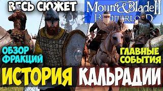 Mount and Blade 2: Bannerlord/Warband-ПОЛНАЯ ИСТОРИЯ КАЛЬРАДИИ! ОБЗОР ВСЕХ ФРАКЦИЙ! ОСНОВНЫЕ ВОЙНЫ!
