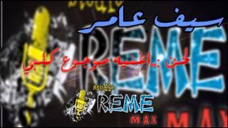 موسيقى(لحن) :_اغنيه سيف عامر موجوع كلبي studio reme max