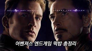 어벤져스 엔드게임이 남긴 떡밥 14개 총정리