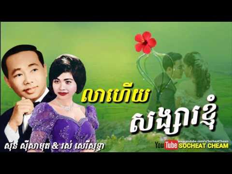 លាហើយសង្សារខ្ញុំ - Lea Hery Sangsa Khnhom - Sinn Sisamouth & Ros Sereysothea