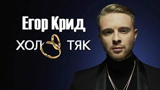 Финал телешоу «Холостяк» с Егором Кридом покажут 3 июня 2018 года