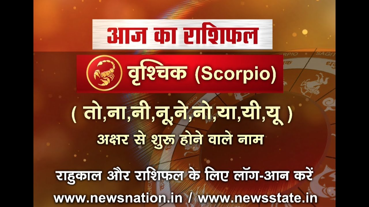 Scorpio Today's Horoscope July 12: Scorpio moon sign daily horoscope |  Scorpio Horoscope in Hindi