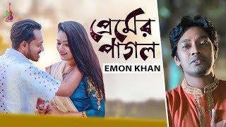 Premer Pagol Emon Khan Shuvro Oleyvia Bangla New Song 2019