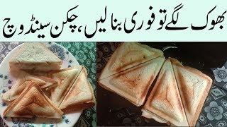 HEALTHY CHICKEN SANDWICH RECIPEQUICK AND EASY LUNCH BOX RECIPE FOR YOU KIDS