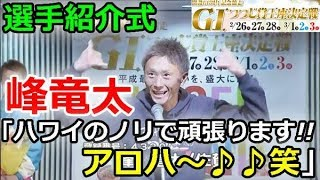 G1つつじ賞王座決定戦 選手紹介式「峰竜太  ハワイのノリで頑張ります!!アロハ~♪♪笑」 2019/2/26 thumbnail