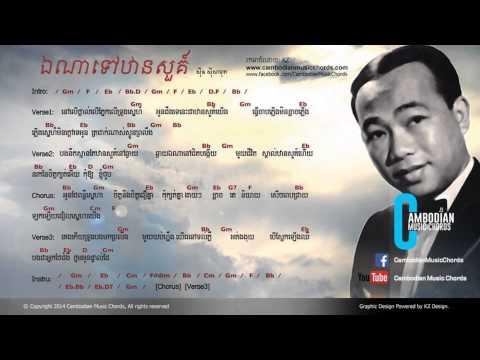 Sin Sisamuth Eh Na Tov Than Sour Khmer Guitar Chord YouTube - YouTube