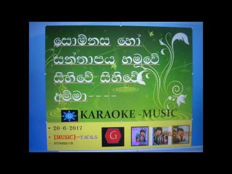 SOM NASA HO SAN THAPAYA HAMUWE---KARAOKE MUSIC--Thalawatta wijasinghe--NEW-.mp4